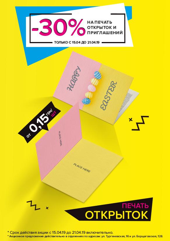 Производство открыток и плакатов